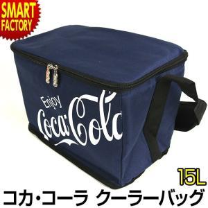 クーラーバッグ 折りたたみ 15L コカコーラ 保冷バッグ 大容量 保冷ショルダーバッグ 斜めがけ おしゃれ  保冷|smart-factory