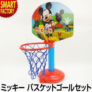 ディズニー バスケットゴールセット おもちゃ バスケットボール ミッキーマウス 室内 玩具 子供 キッズ 男の子 女の子