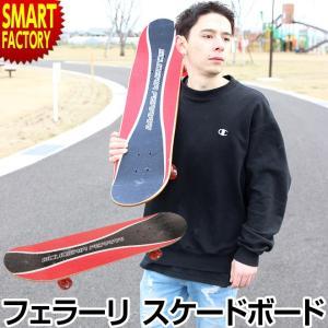 フェラーリ スケートボード スケボー 子供 おしゃれ かっこいい Ferrari 男の子 初心者 誕生日 プレゼント お祝い|smart-factory