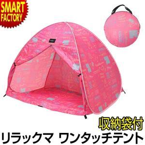 ピンクがかわいいリラックマのワンタッチテント! 袋から出すだけで準備が完了する、ワンタッチで開くテン...