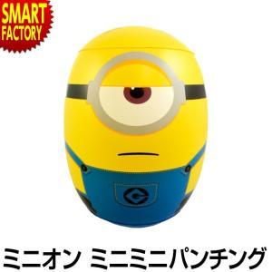 日本郵便送料無料 ミニオン 起き上がりパンチ 3歳から 室内 おもちゃ 子供 キッズ インテリア ミニオンズ グッズ イベント 景品|smart-factory