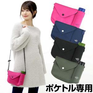 日本郵便送料無料 ポケトル専用 サコッシュ 120ml専用 マグボトル 保護 バッグ ボディバッグ ショルダーバッグ 保温 保冷 水筒 カバー ボトルケース|自転車通販 スマートファクトリー