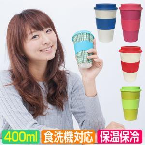 ecoffee cup エコーヒーカップ タンブラー コーヒーカップ 400ml 12色 エコ 環境 雑貨 誕生日 プレゼント ギフト 祝い 送料無料 即日発送|smart-factory