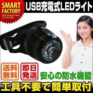 送料無料 USB充電式LEDライト 自転車 ライト LED 防水 USB 充電式 マイパラス LEDライト 自転車ライト サイクルライト 自転車用ライト 点滅 microUSB 即日発送|smart-factory