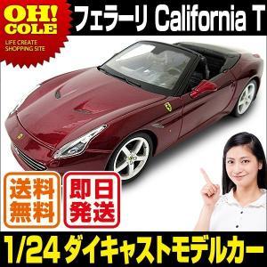 1/24 フェラーリ California T open top カリフォルニア T オープントップ ダイキャストカー かっこいい ミニカー ライセンス 人気 おすすめ プレゼント|smart-factory