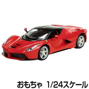 1/24 フェラーリ LaFerrari ラフェラーリ 送料無料 即日発送 ダイキャストカー かっこいい 人気 ミニカー ライセンス 模型 ホビー 趣味 プレゼント 誕生日|smart-factory