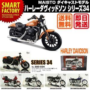 バイク ミニカー Maisto ハーレーダヴィットソン HARLEY DAVIDSON 33シリーズ 1:18(全6種) かっこいい ダイキャスト 人気 プレゼント 送料無料  即日発送