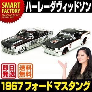 1967 Ford Mustang フォード マスタング HARLEY DAVIDSON ハーレーダヴィットソン 送料無料 即日発送 ミニカー 人気 ギフト 模型 趣味 ホビー|smart-factory