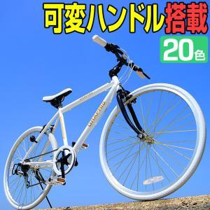 送料無料 クロスバイク 自転車 26インチ シマノ製6段ギア 全11色 自転車 カテゴリ シティ クロスバイク 自転車 おしゃれ 通販
