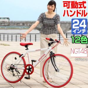 送料無料 自転車 24インチ クロスバイク シマノ 6段変速 自転車 スタンド付き グラフィス GR-001J レディース ジュニア 自転車の売れ筋通販|smart-factory