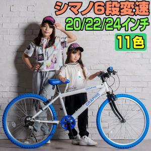 子供用自転車 週末価格 22 24 インチ シマノ6段ギア 全10色 クロスバイク スキュワー式 GRAPHIS|smart-factory