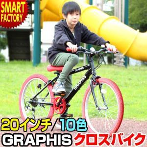 子供用自転車 1500円クーポン 20インチ シマノ6段ギア 全10色 クロスバイク スキュワー式 GRAPHIS|smart-factory