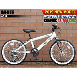 子供用自転車 週末価格 20インチ シマノ6段ギア 全10色 クロスバイク スキュワー式 GRAPHIS|smart-factory|12