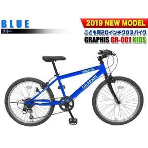 子供用自転車 週末価格 20インチ シマノ6段ギア 全10色 クロスバイク スキュワー式 GRAPHIS|smart-factory|21