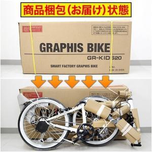 子供用自転車 週末価格 20インチ シマノ6段ギア 全10色 クロスバイク スキュワー式 GRAPHIS|smart-factory|03