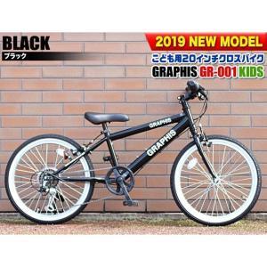 子供用自転車 週末価格 20インチ シマノ6段ギア 全10色 クロスバイク スキュワー式 GRAPHIS|smart-factory|13