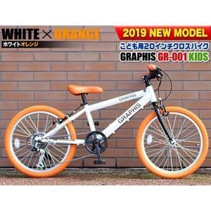 子供用自転車 週末価格 20インチ シマノ6段ギア 全10色 クロスバイク スキュワー式 GRAPHIS|smart-factory|14