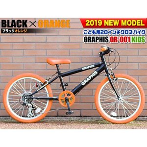 子供用自転車 週末価格 20インチ シマノ6段ギア 全10色 クロスバイク スキュワー式 GRAPHIS|smart-factory|15