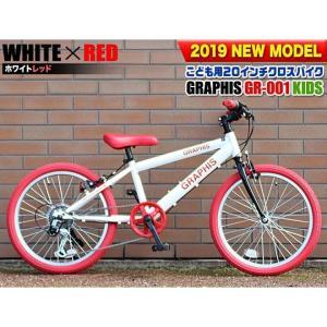 子供用自転車 週末価格 20インチ シマノ6段ギア 全10色 クロスバイク スキュワー式 GRAPHIS|smart-factory|16