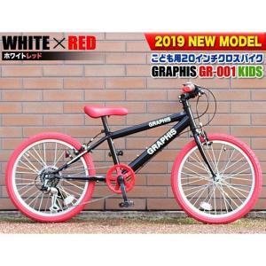 子供用自転車 週末価格 20インチ シマノ6段ギア 全10色 クロスバイク スキュワー式 GRAPHIS|smart-factory|17