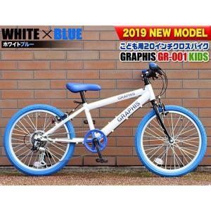 子供用自転車 週末価格 20インチ シマノ6段ギア 全10色 クロスバイク スキュワー式 GRAPHIS|smart-factory|18