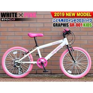 子供用自転車 週末価格 20インチ シマノ6段ギア 全10色 クロスバイク スキュワー式 GRAPHIS|smart-factory|19