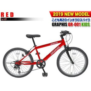子供用自転車 週末価格 20インチ シマノ6段ギア 全10色 クロスバイク スキュワー式 GRAPHIS|smart-factory|20