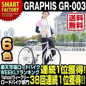 送料無料 ピストバイク ロードバイク 700C タイヤ シングルギア 自転車 GRAPHIS グラフィス GR-003 (6色)  自転車 通販|smart-factory