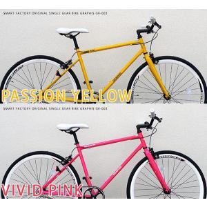 送料無料 ピストバイク ロードバイク 700C タイヤ シングルギア 自転車 GRAPHIS グラフィス GR-003 (6色)  自転車 通販|smart-factory|04