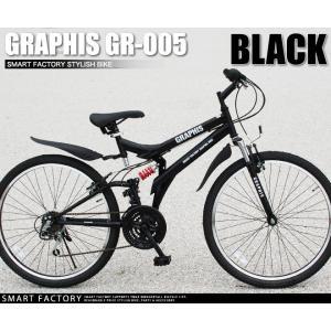 送料無料 マウンテンバイク 26インチ シマノ 18段変速 GRAPHIS グラフィス GR-005 (6色)  自転車 26インチ メンズ レディース|smart-factory|02