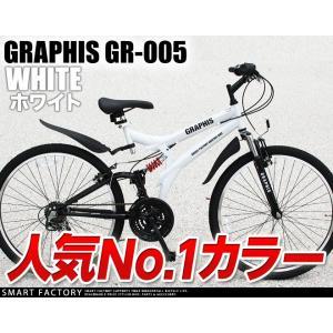 送料無料 マウンテンバイク 26インチ シマノ 18段変速 GRAPHIS グラフィス GR-005 (6色)  自転車 26インチ メンズ レディース|smart-factory|03