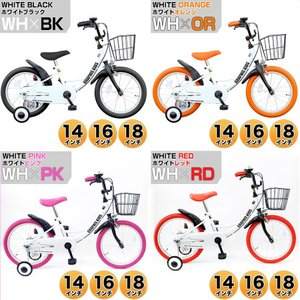 子供用自転車 週末限定 2000円クーポン 14インチ 16インチ 18インチ 補助輪 カゴ キッズバイシクル 9色 GR-16|smart-factory|04