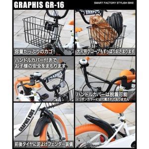 子供用自転車 週末限定 2000円クーポン 14インチ 16インチ 18インチ 補助輪 カゴ キッズバイシクル 9色 GR-16|smart-factory|08