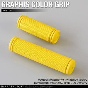 自転車用グリップ シフトグリップ車対応グリップ GRAPHIS GR-311-5 自転車のパーツ 送料無料|smart-factory|02