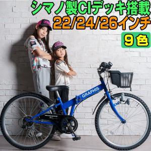子供用自転車 平日限定 1500円クーポン 22 24 26インチ 6段ギア ライト 鍵 カゴ CIデッキ付 CTB 折りたたみ自転車|smart-factory