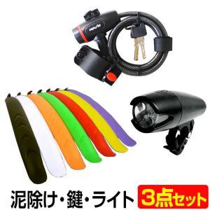 クロスバイク用パーツお得な3点セット ワイヤーロック+5LED自転車ライト+フェンダー(泥除け) 自転車パーツ 【送料無料】|smart-factory