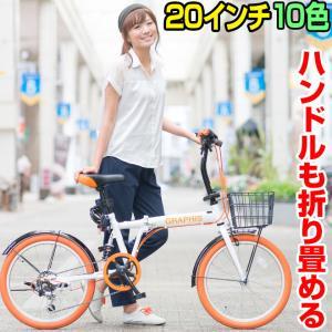 折りたたみ自転車 600円クーポン シマノ製6段ギア 15色 折り畳み自転車 折畳自転車 カゴ付き 小径車 ミニベロ 自転車 通販 おしゃれ 送料無料|smart-factory