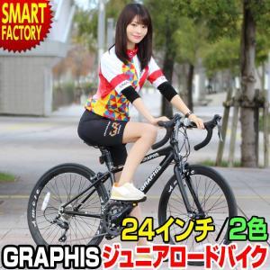 ジュニアロードバイク 平日限定2000円クーポン 24インチ 2x8段変速 シマノ クラリス アルミフレーム 子供用 女性向け GRAPHIS|smart-factory