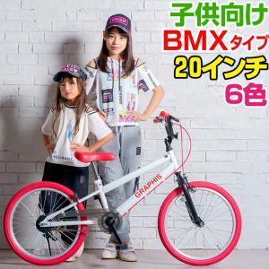 子供用自転車 2000円クーポン 20インチ BMX タイプ 4色 子供自転車 男の子 子供 幼児 キッズ ストリート 街乗り おしゃれ|smart-factory