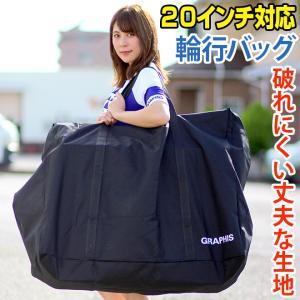 GRAPHIS オリジナル キャリングバッグ 自転車 輪行 バッグ 袋 20インチ 折りたたみ自転車 折畳み 輪行バッグの画像