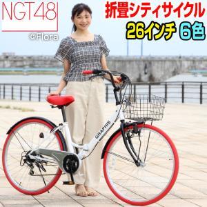 送料無料 自転車 シティサイクル 26インチ 折りたたみ シ...