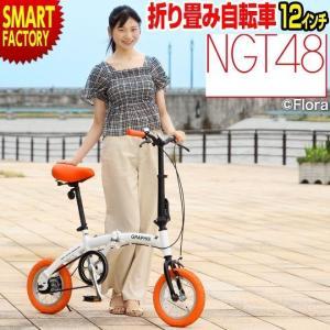 折りたたみ自転車 平日限定2000円クーポン ベルトドライブ アルミ 12インチ 6色 ミニベロ 小径車 GRAPHIS GR-FD12 smart-factory