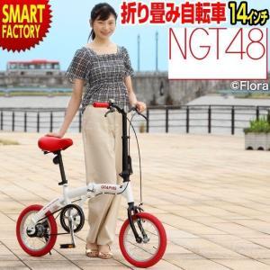 折りたたみ自転車 平日限定3000円クーポン ベルトドライブ アルミ 14インチ 6色 ミニベロ 小径車 GRAPHIS GR-FD14 smart-factory