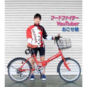 送料無料 折りたたみ自転車 20インチ シマノ製6段ギア 折畳み自転車 折畳自転車 自転車 鍵 ライト 折りたたみカゴ 小径車 ミニベロ 自転車 おしゃれ|smart-factory|12
