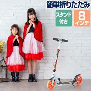 送料無料 類を見ない 8インチ ビッグタイヤ 走行性抜群 キックボード キックスケーター 折りたたみキックボード GR-K(2色)  プレゼント 玩具 通販