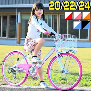 子供用自転車 週末限定1800円クーポン 20インチ 22インチ 24インチ シマノ製6段変速 LEDオートライト 鍵 カゴ付き 子供用 女の子 ジュニア|smart-factory