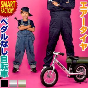 平日限定1000円クーポン プロテクタープレゼント  幼児用ペダルなし自転車 子供用自転車 12インチ 3色 エアータイヤ GRAPHIS GR-SB smart-factory