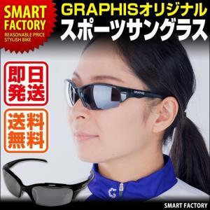 サングラス スポーツサングラス 偏光  メンズ レディース 紫外線カット 野球 軽量 自転車 ゴルフ 釣り 送料無料 即日発送 smart-factory
