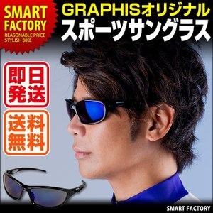 サングラス スポーツサングラス 偏光 GRAPHIS オリジナルサングラス メンズ レディース 紫外線カット 野球 軽量 自転車 ゴルフ 釣り 送料無料 即日発送 smart-factory