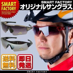 スポーツサングラス メンズ 偏光 紫外線カットサングラス レディース 野球 ランニング 軽量 アウトドア 自転車  父の日 ギフト 送料無料 即日発送|smart-factory